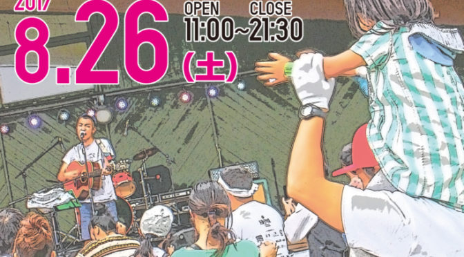 6月26日(月)チケット発売開始!!