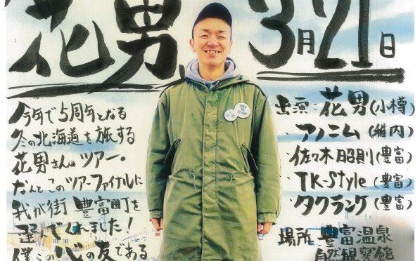 3/21豊富温泉!花男「ドッコイ生きてる雪の中」ツアーファイナル