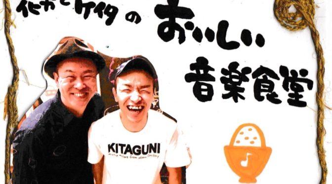 フード紹介:花男さんとイシワタケイタ君のお店、『おいしい音楽食堂』